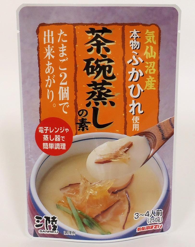 ふかひれ茶碗蒸しの素
