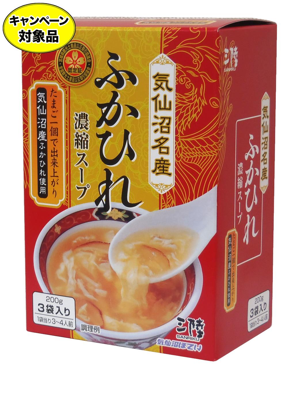 ふかひれ濃縮スープ 3袋入